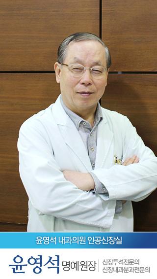 윤영석원장