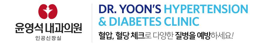 윤영석내과 고혈압/당뇨클리닉