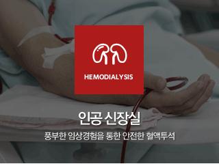 인공신장실 풍부한 임상경험을 토오한 안전한 혈액투석