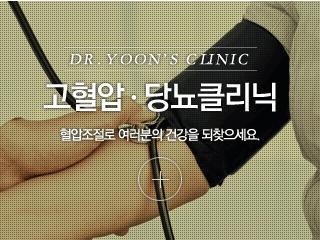 고혈압,당뇨클리닉 혈압조절로 여러분의 건강을 되찾으세요.