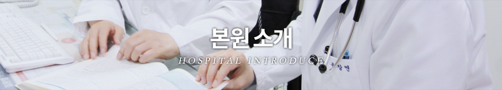 윤영석 내과 본원소개
