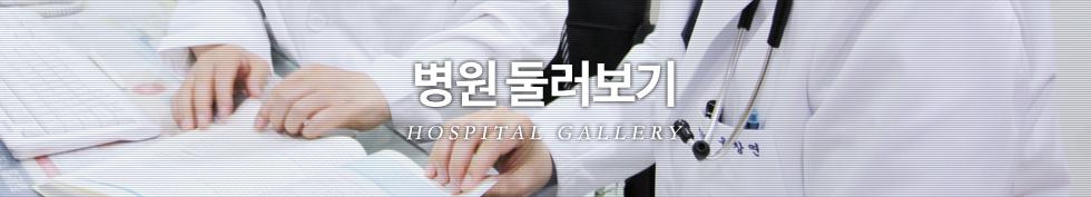 윤영석내과 병원둘러보기