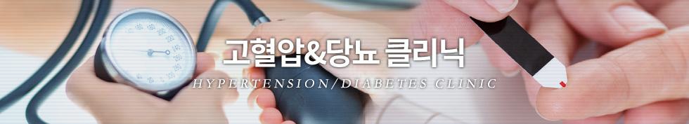 윤영석내과 고혈압당뇨클리닉