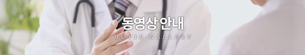 윤영석내과 동영상안내