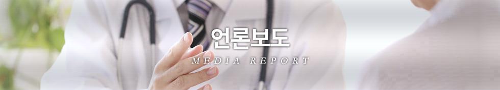 윤영석내과 언론보도